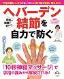 ヘバーデン結節を自力で防ぐ 手指の痛み・しびれを放っておくと5年で指が変形!