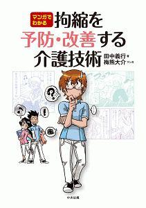 田中義行『マンガでわかる 拘縮を予防・改善する介護技術』