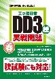 工事担任者 DD3種 実戦問題 2020春 国家資格取得の決定版!