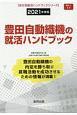 豊田自動織機の就活ハンドブック 会社別就活ハンドブックシリーズ 2021