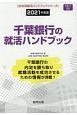千葉銀行の就活ハンドブック 会社別就活ハンドブックシリーズ 2021