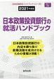 日本政策投資銀行の就活ハンドブック 会社別就活ハンドブックシリーズ 2021