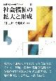 社会福祉の拡大と形成 福祉の基本体系シリーズ11