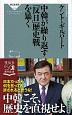 中韓が繰り返す「反日」歴史戦を暴く