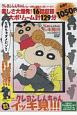 TVシリーズ クレヨンしんちゃん 嵐を呼ぶイッキ見!!!ひまわり、それは舐めちゃダメ!!シリマルダシはお尻が命だゾ編