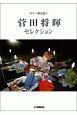ギター弾き語り 菅田将暉 セレクション