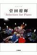 菅田将暉 Selection for Piano