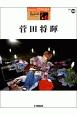 菅田将暉 グレード7~6級 STAGEA アーチスト・シリーズ36