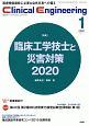 クリニカルエンジニアリング 31-1 2020.1 臨床工学ジャーナル