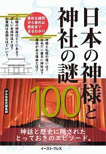 日本の神様と神社の謎100