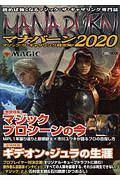 マジック:ザ・ギャザリング超攻略! マナバーン 2020