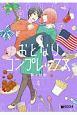 おとなりコンプレックス (4)