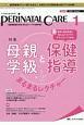 ペリネイタルケア 39-1 周産期医療の安全・安心をリードする専門誌