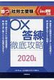 勝つ!社労士受験 ○×答練徹底攻略 2020 月刊社労士受験別冊