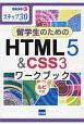 留学生のためのHTML5&CSS3ワークブック 情報演習 ステップ30