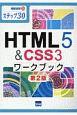 HTML5&CSS3ワークブック 情報演習 ステップ30