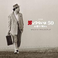 渥美清『映画「男はつらいよ お帰り 寅さん」オリジナル・サウンドトラック』