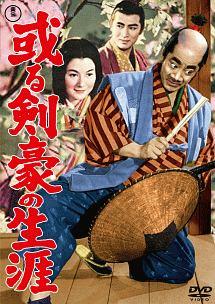 平田昭彦『或る剣豪の生涯』