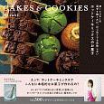 Mizukiの混ぜて焼くだけ。はじめてでも失敗しない ホットケーキミックスのお菓子 CAKES&COOKIES