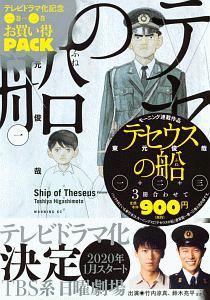 『テセウスの船 テレビドラマ化記念 1巻~3巻お買い得パック』東元俊哉