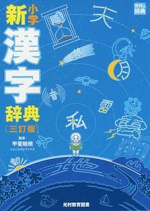 小学新漢字辞典<三訂版>