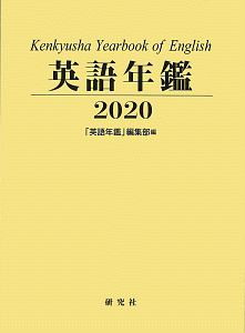 『英語年鑑 2020』『英語年鑑』編集部