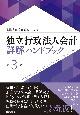 独立行政法人会計詳解ハンドブック<第3版>