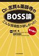 Dr.志賀&薬師寺のBOSS論 電子版付
