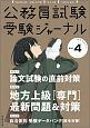 公務員試験 受験ジャーナル 2020 (4)