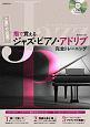 指で覚えるジャズ・ピアノ・アドリブ完全トレーニング CD付き 上達への近道!
