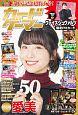 カードゲーマー カードゲーム専門誌(50)