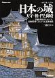 ワイド&パノラマ 日本の城 天守・櫓・門と御殿 鳥瞰・断面イラスト、CG、精密模型でよみがえる近世