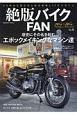 絶版バイクFAN 40代から再びはじめる旧車LIFEマガジン(9)
