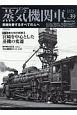 蒸気機関車EX 蒸気を愛するすべての人へ(39)