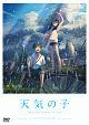 天気の子 DVDスタンダード・エディション TSUTAYA限定「アクリルスタンディセット」付き
