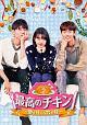 最高のチキン~夢を叶える恋の味~ DVD-BOX2