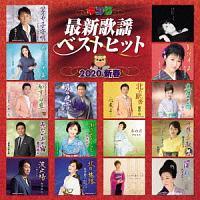 キング最新歌謡ベストヒット2020新春