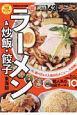 ラーメン&炒飯・餃子<東海版>