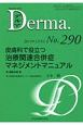 Derma. 2019.12 Monthly Book(290)