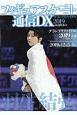 フィギュアスケート通信DX グランプリファイナル2019 最速特集号