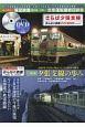 さらば夕張支線 みんなの鉄道DVDBOOKシリーズ