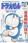 『ドラえもんまんが50周年 ドラえもん50周年!スペシャル』藤子不二雄A