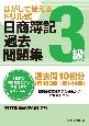 はがして使えるドリル式日商簿記過去問題集3級 第153回→第144回