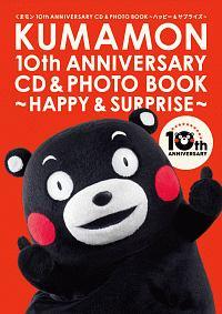 コロッケ『くまモン10th ANNIVERSARY CD&PHOTO BOOK~ハッピー&サプライズ~』