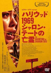 ヒラリー・ダフ『ハリウッド1969 シャロン・テートの亡霊』