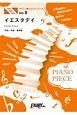 イエスタデイ/Official髭男dism やさしく弾けるピアノピース ピアノソロ<原調初級版/ハ長調版>~映画『HELLO WORLD』主題歌