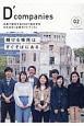 D'companies 広島で就職する2021新卒学生のための「企業ガイドブック」 (2)