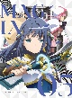 マギアレコード 魔法少女まどか☆マギカ外伝 5