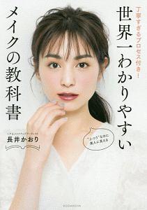 長井かおり『世界一わかりやすいメイクの教科書』