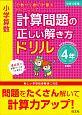 小学算数 計算問題の正しい解き方ドリル 4年<新装版> 分数や小数の計算をトレーニング